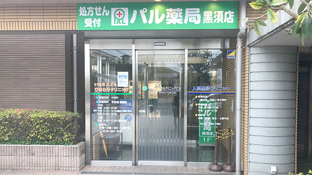 パル薬局黒須店の画像
