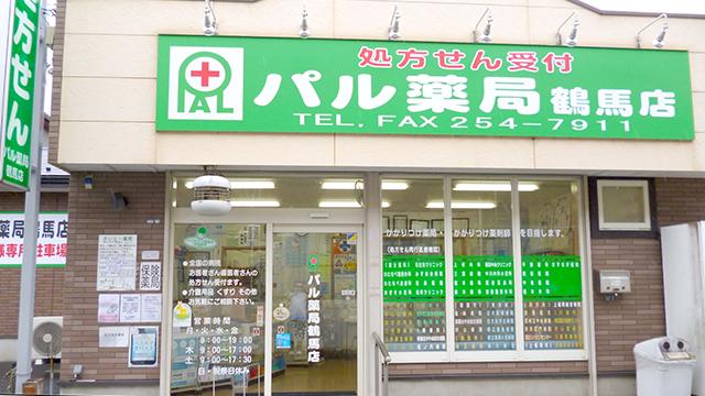 パル薬局鶴馬店(旧:さいとー薬局)の画像