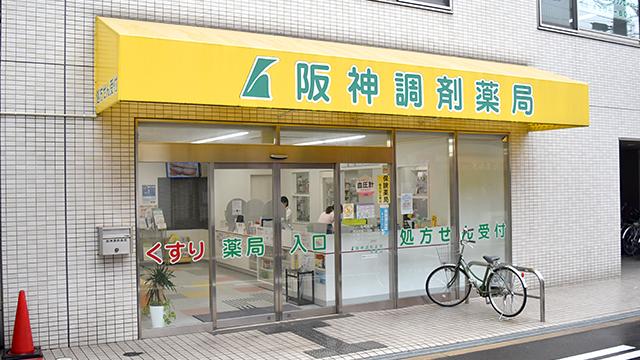 阪神調剤薬局 今里店の画像