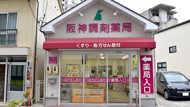 阪神調剤薬局 尾頭橋店の画像