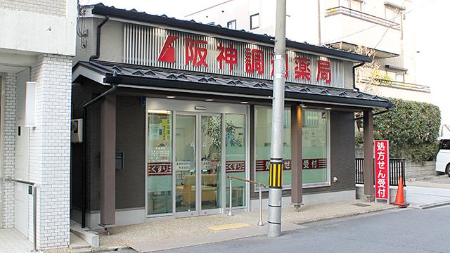 阪神調剤薬局 木津屋橋店の画像