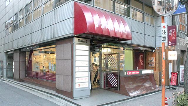 阪神調剤薬局 銀座店の画像