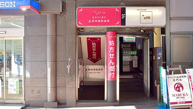 阪神調剤薬局 三宮センター街店の画像