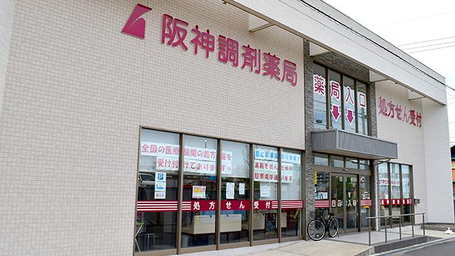 阪神調剤薬局 三重大前店の画像