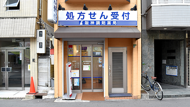 阪神調剤薬局 西九条店の画像