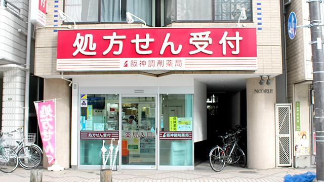 阪神調剤薬局 広大店の画像