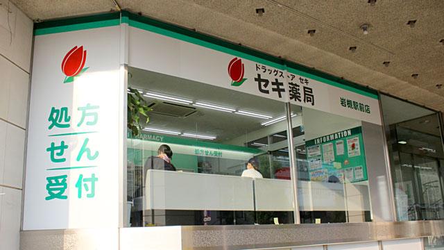 チューリップ薬局 岩槻駅前店の画像