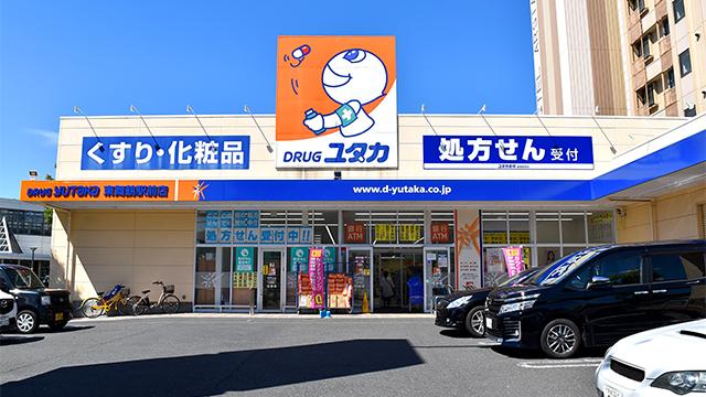 ユタカ薬局 東舞鶴駅前の画像
