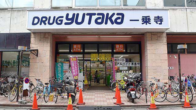 ユタカ調剤薬局 一乗寺の画像
