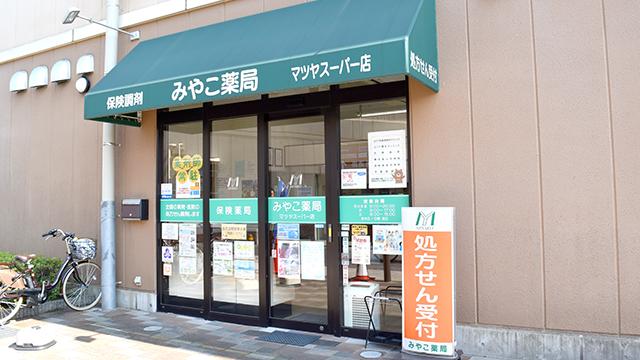 みやこ薬局 マツヤスーパー店の画像