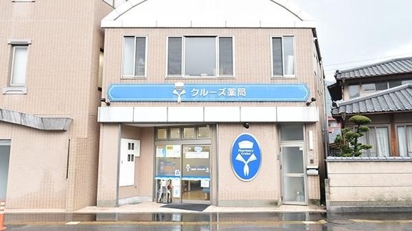 クルーズ薬局 海田店
