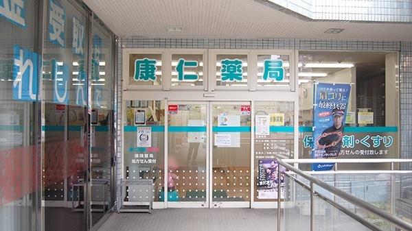康仁薬局 矢野店