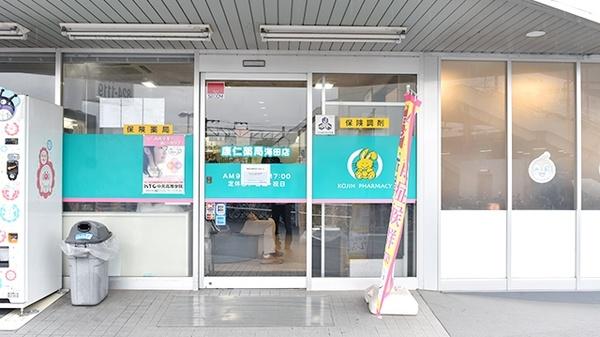 康仁薬局 海田店