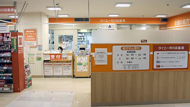 ダイエー 市川店薬局の画像