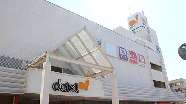 ダイエー 新松戸店薬局の画像