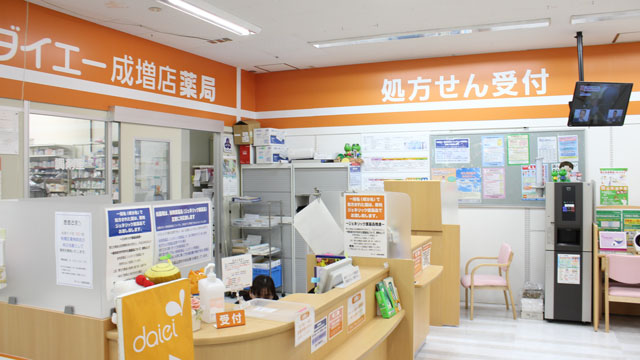 ダイエー 成増店薬局の画像