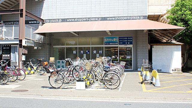 ダイエー 海老名店薬局の画像
