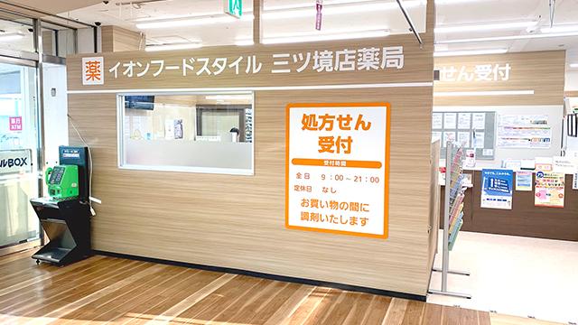 イオンフードスタイル三ツ境店薬局の画像