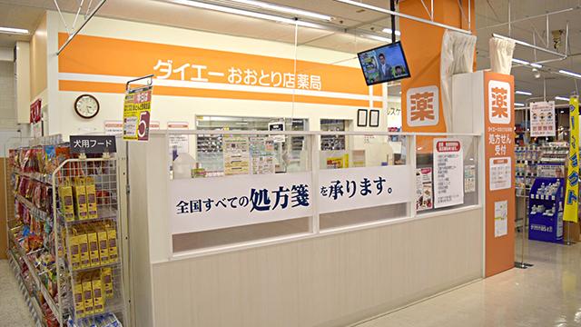 ダイエー おおとり店薬局の画像