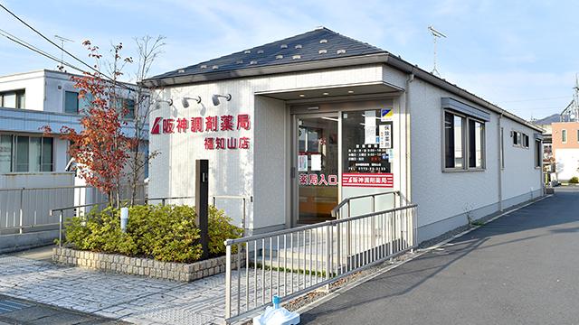 阪神調剤薬局 福知山店の画像