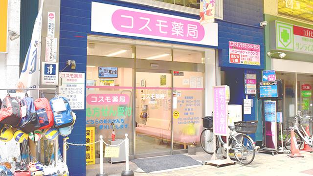 コスモ薬局 西蒲田店の画像