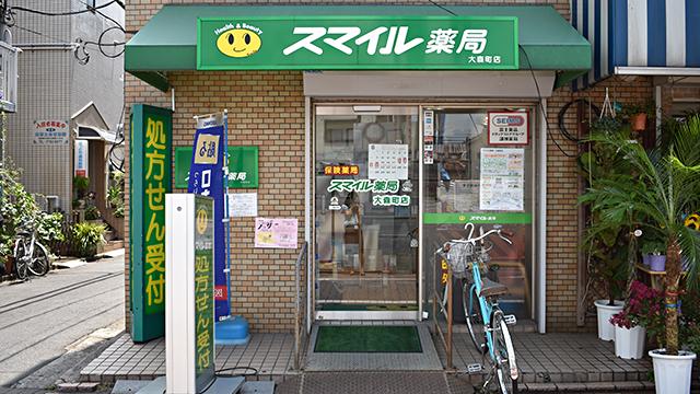 スマイル薬局  大森町店の画像