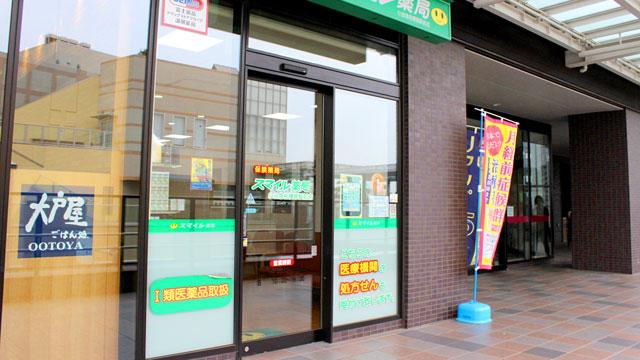 スマイル薬局 小田急相模原駅前店の画像