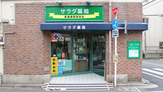 サラダ薬局 豊町支店の画像
