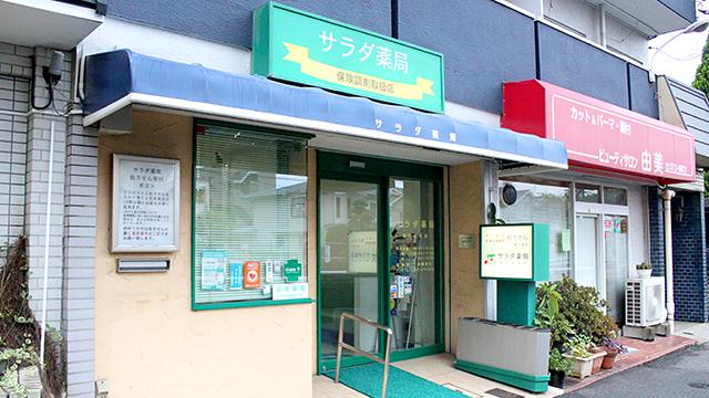 サラダ薬局 国府台支店の画像