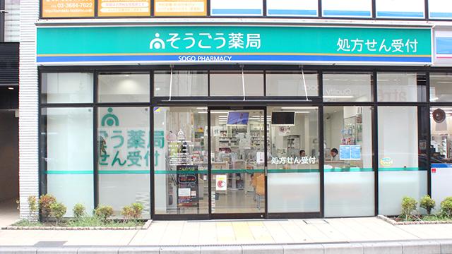 そうごう薬局 亀戸駅前店の画像