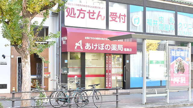 あけぼの薬局 福島店の画像