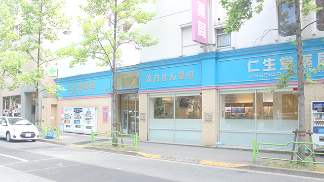 仁生堂薬局 築地店の画像