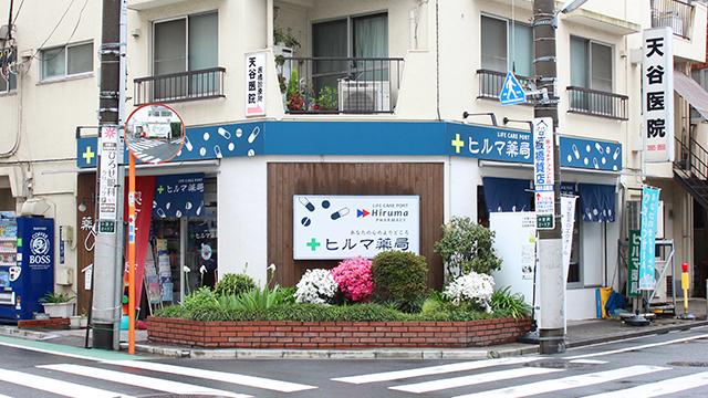 ヒルマ薬局 小豆沢店の画像