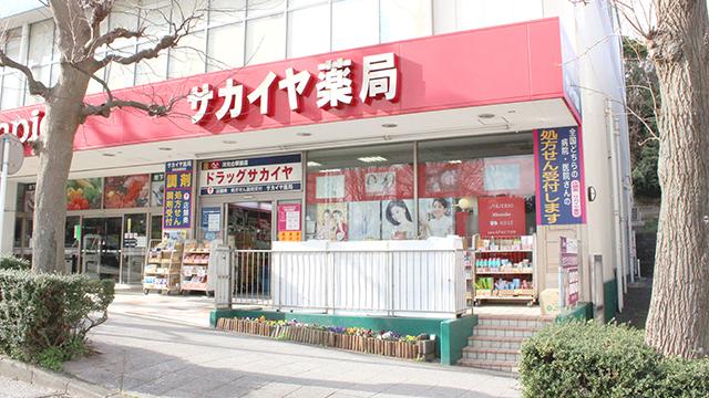サカイヤ薬局 洋光台駅前店の画像