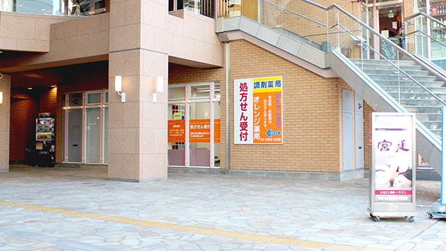 オレンジ薬局 所沢店の画像
