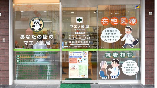 マエノ薬局 赤羽西口店の画像