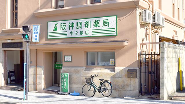 阪神調剤薬局 中之島店の画像