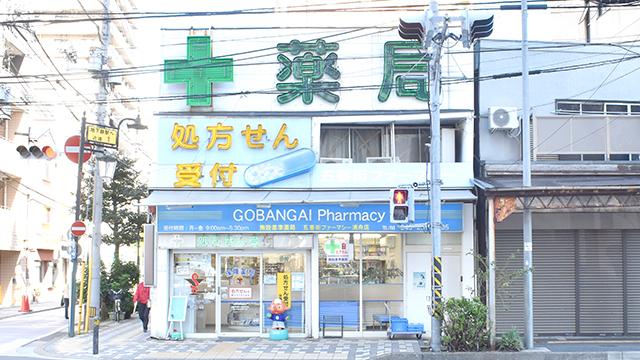株式会社 五番街ファーマシー浦舟店の画像