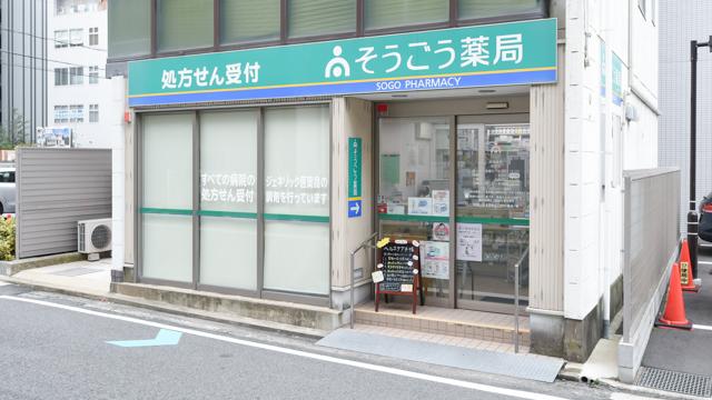 そうごう薬局友田店の画像