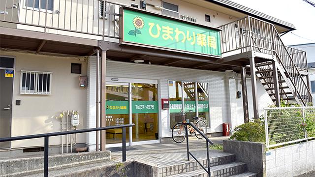 ひまわり薬局辻堂店の画像