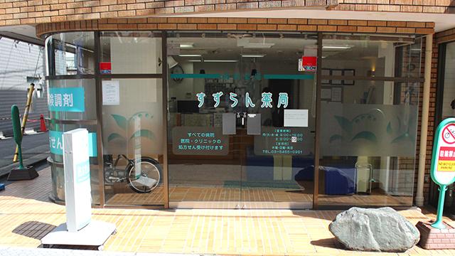 すずらん薬局下北沢店の画像