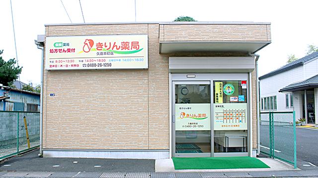 きりん薬局久喜本町店の画像