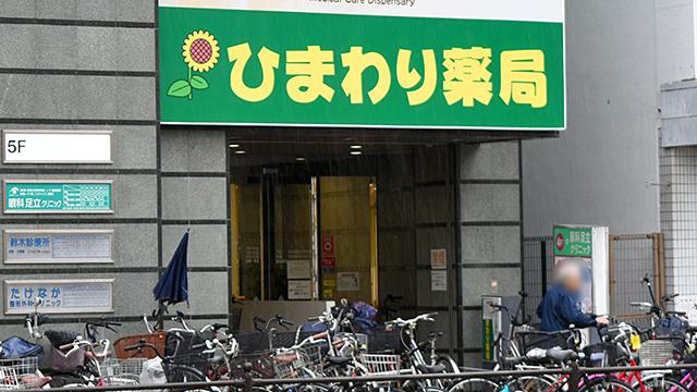 ひまわり薬局帝塚山店の画像