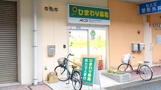 ひまわり薬局加賀屋店の画像