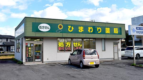 ひまわり薬局上経田店