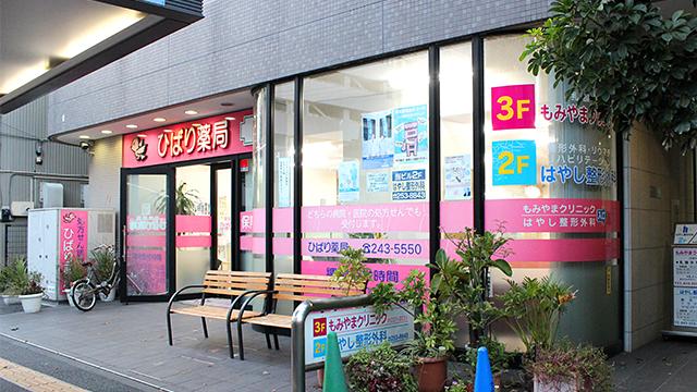 ひばり薬局浦舟店の画像