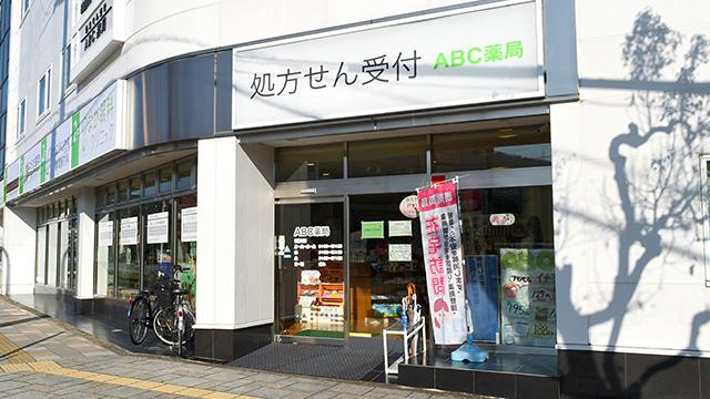 ABC薬局 島本店の画像