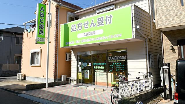 ABC薬局 広瀬店の画像