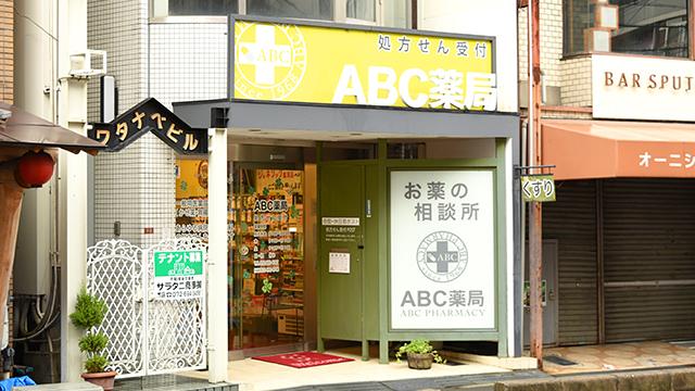 ABC薬局 富田店の画像