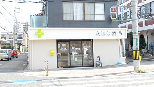 ABC薬局 芥川店の画像